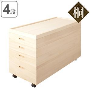 桐衣装箱 国産 4段 高さ55cm 着物収納 完成品|interior-palette