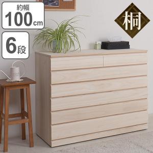 桐洋風チェスト 桐タンス 日本製 木製|interior-palette