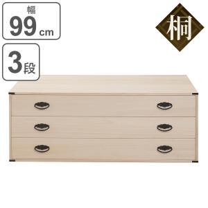 桐たんす 桐タンス 桐箪笥 上置き用 3段 日本製|interior-palette