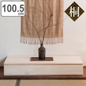 置き床 桐製 引出し付 幅100.5cm 生地仕上げ ( 衣装ケース 収納ケース 桐 床の間 和室 インテリア 飾り 桐箱 )|interior-palette