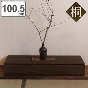 置き床 桐製 引出し付 幅100.5cm ブラウン ( 衣装ケース 収納ケース 桐 床の間 和室 インテリア 飾り 桐箱 )|interior-palette