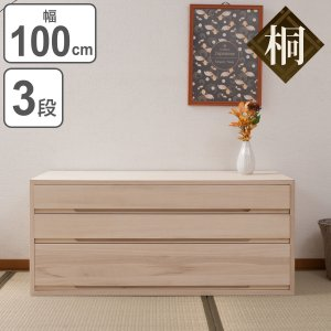 桐タンス 3段 桐収納 日本製 白木仕上げ 幅100cm ( 桐たんす 桐 箪笥 タンス 着物収納 着物 収納 和たんす 和室 )|interior-palette