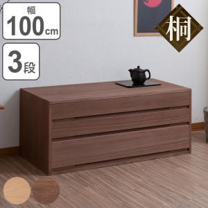 桐タンス 3段 桐収納 日本製 幅100cm ( 桐たんす 桐 箪笥 タンス 着物収納 着物 収納 和たんす 和室 )|interior-palette