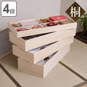 衣装箱 桐 衣装ケース 4段 積み重ねタイプ キャスター付 幅95cm ( 着物収納 浴衣収納 着物 収納 収納箱 桐収納 日本製 ) interior-palette