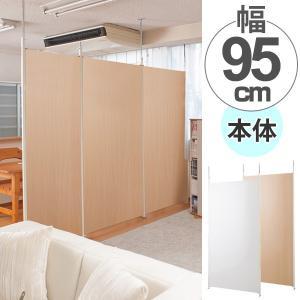 パーテーション 突っ張り間仕切りパーテーション 幅95cm 本体用 板タイプ ( パーティション 間仕切り 衝立 )|interior-palette