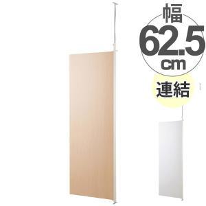 パーテーション 突っ張り間仕切りパーテーション 幅62.5cm 連結用 板タイプ ( パーティション 間仕切り 衝立 )|interior-palette