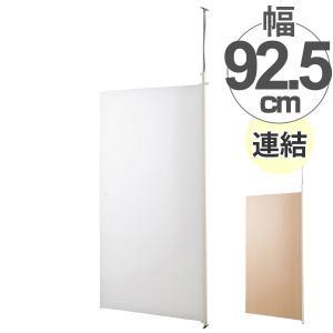 パーテーション 突っ張り間仕切りパーテーション 幅92.5cm 連結用 板タイプ ( パーティション 間仕切り 衝立 )|interior-palette