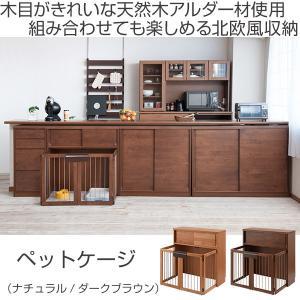 ペットケージ カウンター下 サークル 天然木 幅90cm ( 犬 ケージ 犬小屋 ルームケージ ) interior-palette 02