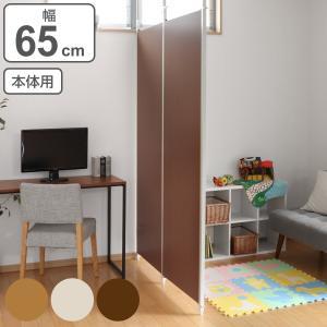 突っ張りパーテーションボード 本体用 幅65cm ( パーティション 間仕切り 衝立 )|interior-palette