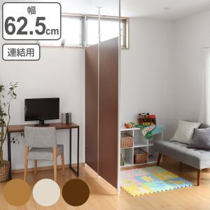 突っ張りパーテーションボード 連結用 幅62.5cm ( パーティション 間仕切り 衝立 )|interior-palette
