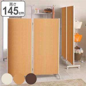 キャスター付きパーテーション 2連 高さ145cm ( パーティション 間仕切り キャスター )|interior-palette