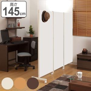 キャスター付きパーテーション 3連 高さ145cm ( パーティション 間仕切り キャスター )|interior-palette
