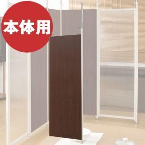 突っ張り パーテーション ボード 本体用 ブラウン 衝立 つっぱり スクリーン 間仕切り|interior-palette