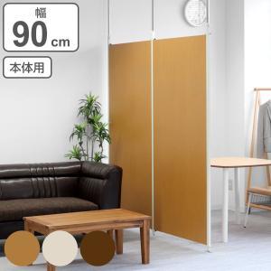 突っ張りパーテーションボード 本体用 幅90cm ( パーティション 間仕切り 衝立 )|interior-palette