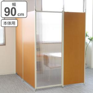突っ張りパーテーションボード クリア 本体用 幅90cm ( パーティション 間仕切り 衝立 )|interior-palette