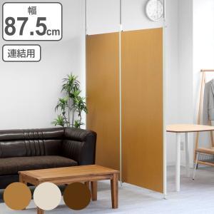 突っ張りパーテーションボード 連結用 幅87.5cm ( パーティション 間仕切り 衝立 )|interior-palette