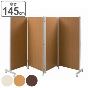 キャスター付きパーテーション 4連 高さ145cm ( パーティション 間仕切り キャスター )|interior-palette