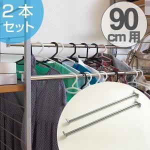 突っ張り間仕切り幅88・90cm用 ハンガー2本セット ( ハンガー パイプ 2本組 )|interior-palette