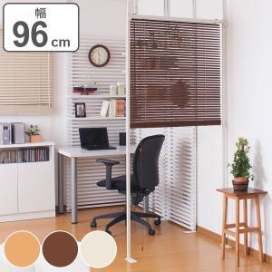 つっぱりブラインドパーテーション 幅96cm ( パーティション 衝立 ついたて )|interior-palette