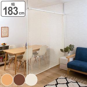 つっぱりブラインドパーテーション 幅183cm ( パーティション 衝立 ついたて )|interior-palette