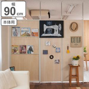 パーテーション 連結間仕切りパーテーション 有孔ボードタイプ 本体 幅90cm ( 仕切り ペグボード つっぱり ) interior-palette