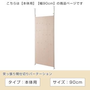 パーテーション 連結間仕切りパーテーション 有孔ボードタイプ 本体 幅90cm ( 仕切り ペグボード つっぱり ) interior-palette 02
