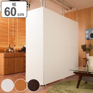 パーテーション 突っ張り パネルタイプ 間仕切り 幅60cm ( パーティション 間仕切り 衝立 )|interior-palette