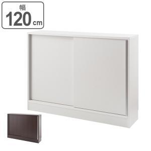 カウンター下収納 キャビネット 引き戸 スタイリッシュ 幅120cm ( 窓下収納 収納 リビングボード )|interior-palette