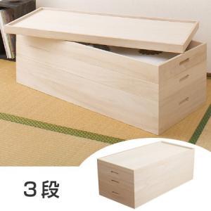 桐衣装箱 3段 幅95cm 隅金具なし ( 衣装ケース 桐たんす 着物収納 )|interior-palette