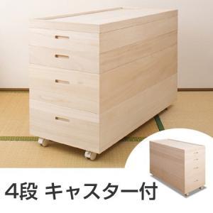 桐衣装箱 4段 キャスター付 高さ64×幅95cm ( 衣装ケース 桐たんす 着物収納 )|interior-palette