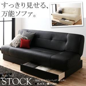 ソファベッド 収納付き STOCK ストック|interior-works