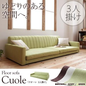 ローソファー 3人掛け Cuole クオーレ|interior-works