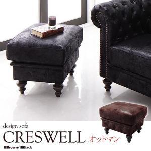 オットマン スツール CRESWELL クレスウェル|interior-works