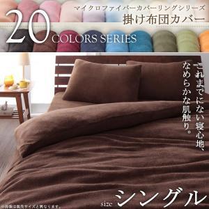 20色から選べる マイクロファイバー 掛け布団カバー (シングル) 040701662