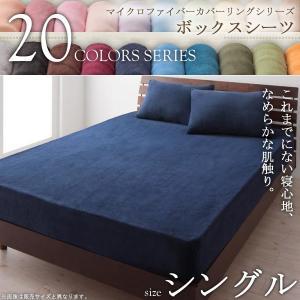 20色から選べる マイクロファイバー ボックスシーツ (シングル)  040701667