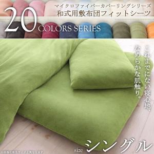 20色から選べる マイクロファイバー 敷き布団カバー (シングル)