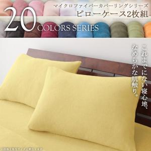 枕カバー 2枚組 マイクロファイバー 枕 カバー セット