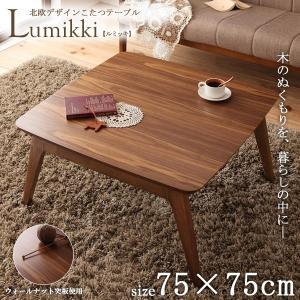天然木ウォールナット材 北欧デザインこたつテーブル 〔Lum...