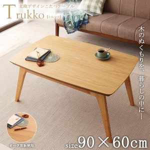 天然木オーク材 北欧デザインこたつテーブル 〔Trukko〕...
