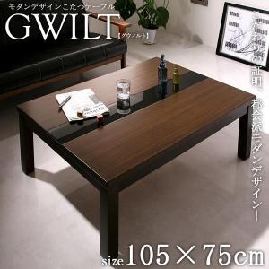 アーバンモダンデザインこたつテーブル 〔GWILT〕グウィル...