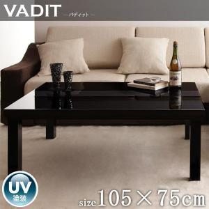 こたつテーブル vadit バディット 長方形 105×75...