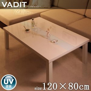 こたつテーブル vadit バディット 長方形 120×80...