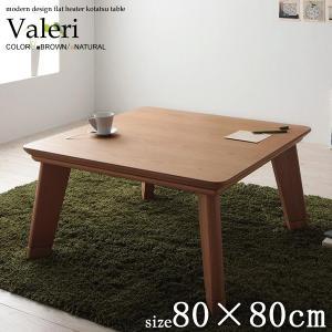 こたつテーブル baleri ヴァレーリ 正方形 80×80...