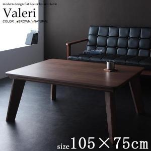 こたつテーブル baleri ヴァレーリ 長方形 105×7...