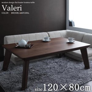 こたつテーブル baleri ヴァレーリ 長方形 120×8...
