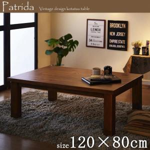こたつテーブル 天然木パイン材 男前ヴィンテージデザイン P...