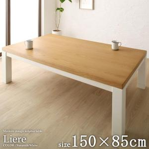 こたつテーブル liere リエレ 長方形 150×85cm...
