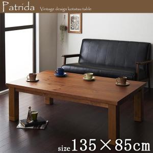 こたつテーブル patrida パトリダ 長方形 135×8...