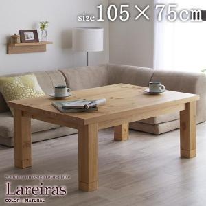こたつテーブル lareiras ライレラス 長方形 105...