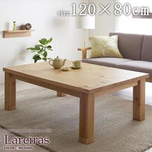 こたつテーブル lareiras ライレラス 長方形 120...